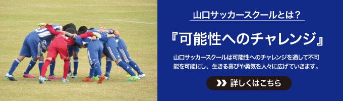 山口サッカースクールコンセプト